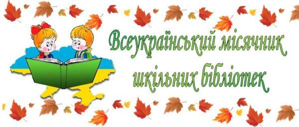Картинки по запросу всеукраїнський місячник шкільних бібліотек